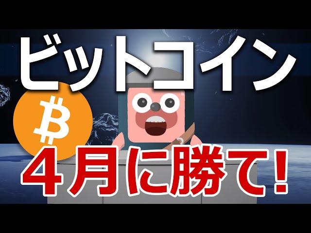 ビットコインは4月に勝て!クジラがやばい事になっている #ビットコイン #BTC