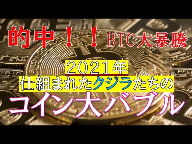 仮想通貨News:クジラたちが思い描く 2021年年始早々大暴落… #仮想通貨