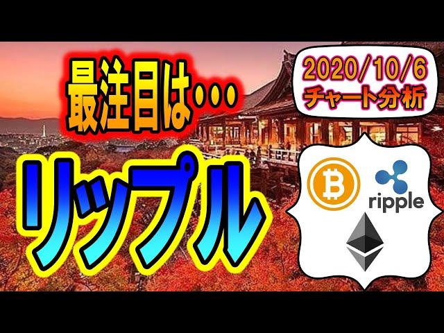#リップル #XRP 【ビットコイン・イーサリアム・リップル】上昇続ける仮想通貨市場!!その中でも今リップルが一番熱い!!