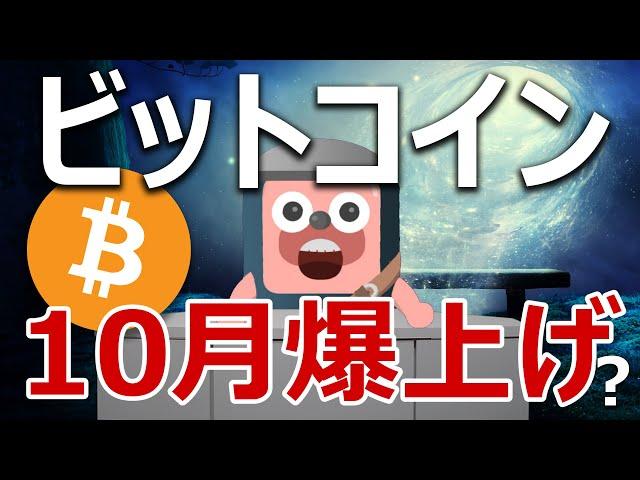 #ビットコイン #BTC ビットコインは今年10月に爆上げするか予想するよ