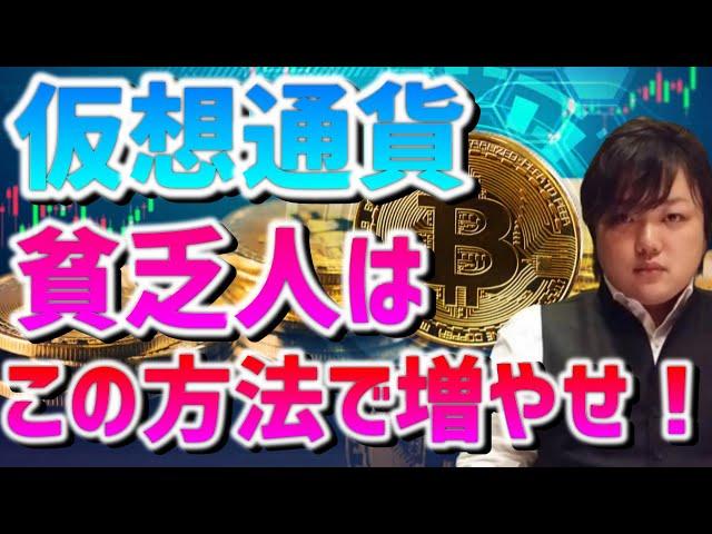 """#リップル #XRP 【与沢翼】仮想通貨(ビットコイン リップル)はこの""""2つ""""の投資方法で増やせ!"""