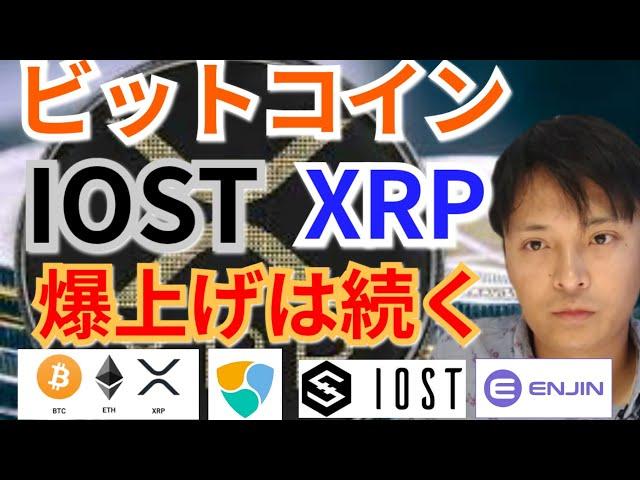 【仮想通貨BTC, ETH, XRP, IOST, NEM, ENJ】ビットコイン、リ… #仮想通貨