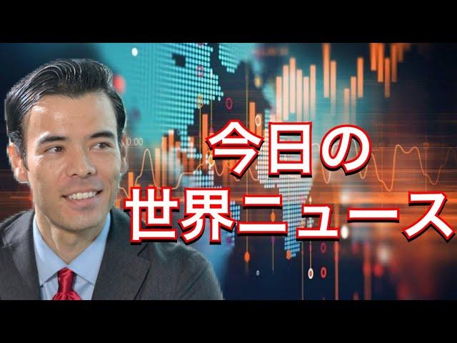 国際ニュース2/15、ビットコイン5万ドル、日本のワクチン承認、トランプ弾劾裁判無罪、エヌビディア買収、レアアース投資