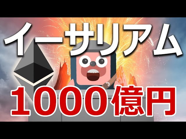 """<span class=""""title"""">イーサリアムの1000億円バーンを利用して稼げ <a href=""""https://asset.sumry.org/archives/tag/%e3%82%a4%e3%83%bc%e3%82%b5%e3%83%aa%e3%82%a2%e3%83%a0"""">#イーサリアム</a> <a href=""""https://asset.sumry.org/archives/tag/eth"""">#eth</a> <a href=""""https://asset.sumry.org/archives/tag/%e4%bb%ae%e6%83%b3%e9%80%9a%e8%b2%a8"""">#仮想通貨</a></span>"""