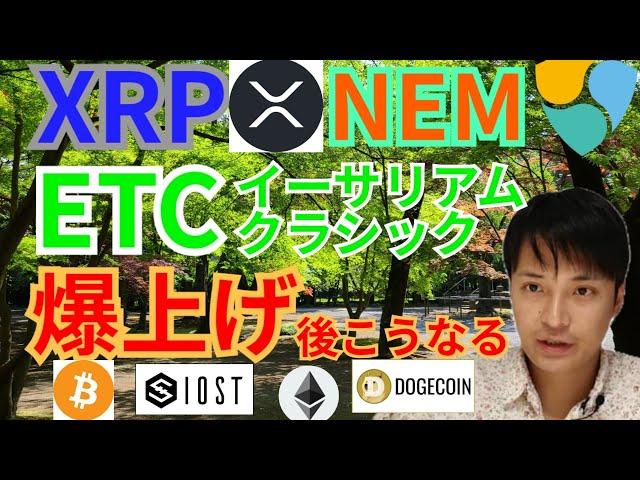 【仮想通貨BTC, ETH, XRP, NEM, IOST, ETH】リップル、ネム、… #ネム #NEM #XEM