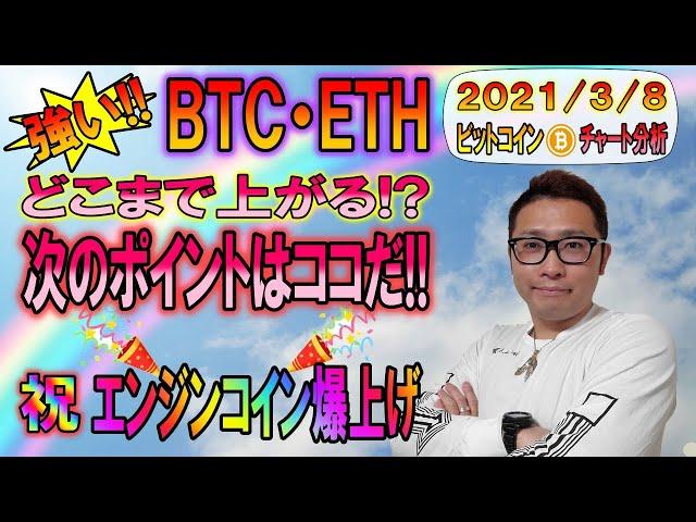 【ビットコイン&イーサリアム&エンジン】祝エンジンコイン… #ビットコイン #BTC