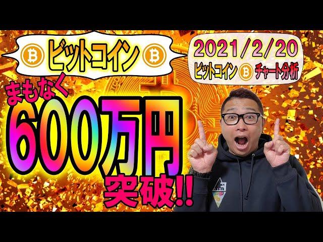 【ビットコイン&イーサリアム&リップル】BTCまもなく600万円突破!?全銘柄が高騰中!!お宝探しもありかな!?
