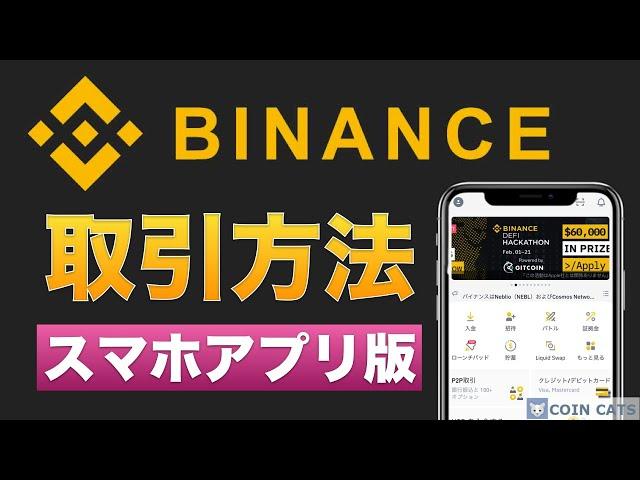 【初心者向け】Binance(バイナンス)仮想通貨の取引方法を分… #バイナンスコイン #BNB