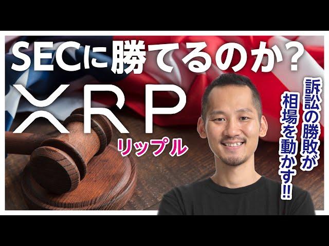 【リップル(XRP)の今後】リップルはSECの訴訟に勝てるのか?相場への影響について徹底解説