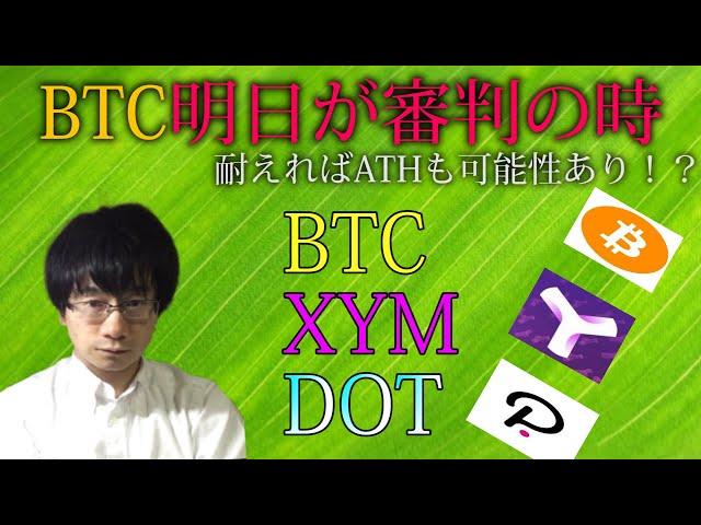 【仮想通貨ビットコイン,XYM,ポルカドット】BTCに隠された伏… #XYM #Symbol