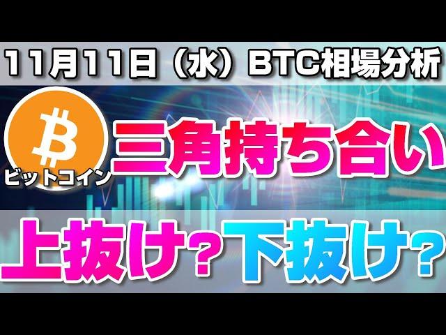 #ビットコイン #BTC 【仮想通貨】ビットコイン三角持ち合い形成からの値動きと現在の相場状況について解説!BTC/USD【11月11日(水)】