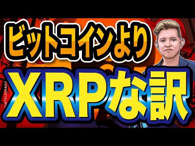 #リップル #XRP 今 仮想通貨ビットコインよりXRP(リップル)な訳、セス・リム氏インタビュー