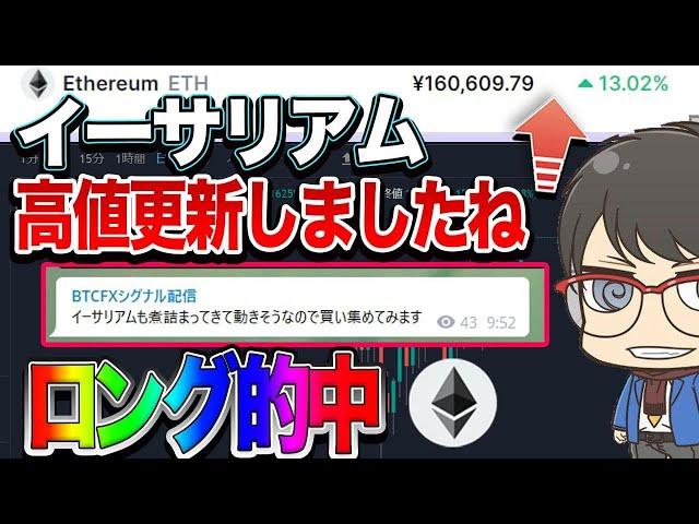 【仮想通貨】イーサリアム高値更新!ガチホでロングで爆益です! ビットコイン リップル