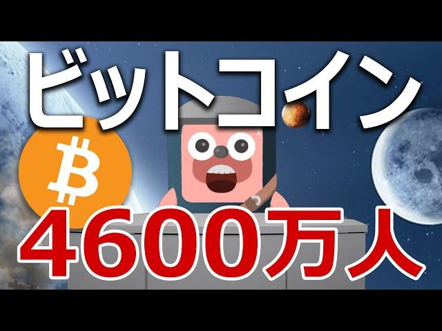 アメリカ4600万人がビットコインを保有。価格はどうなる #ビットコイン #BTC
