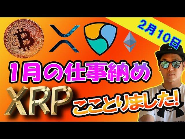 ビットコイン500万円突破!!一月の仕事納めをもたらしたリップルトレード3発について。