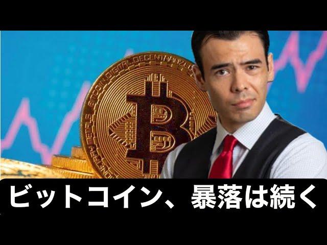 ビットコイン、暴落は終わってない! #ビットコイン #BTC