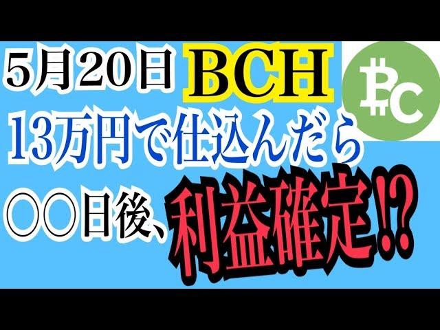 #ビットコインキャッシュ #BCH 【〇〇日後、利益確定⁉︎】5月20日ビットコインキャッシュを13万円で仕込んだら、ガッツリ儲かる⁉︎  稼げる仮想通貨投資 ビットコイン