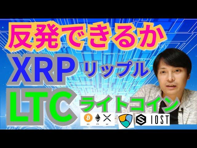 【仮想通貨ビットコイン, リップル, イーサリアム, ライトコイン, XLM, NEM, IOST】XRP&LTC反発できるか☝️
