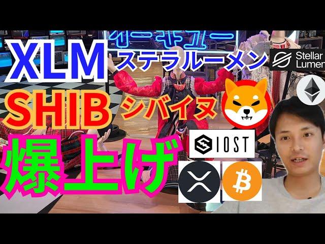 【仮想通貨BTC, ETH, XRP, XLM, IOST, SHIB】ステラルーメン&… #仮想通貨