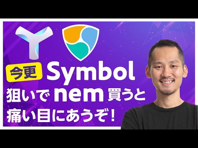 【ネム(NEM)】Symbol狙いは危険?チャート付き解説!今後は… #ネム #NEM