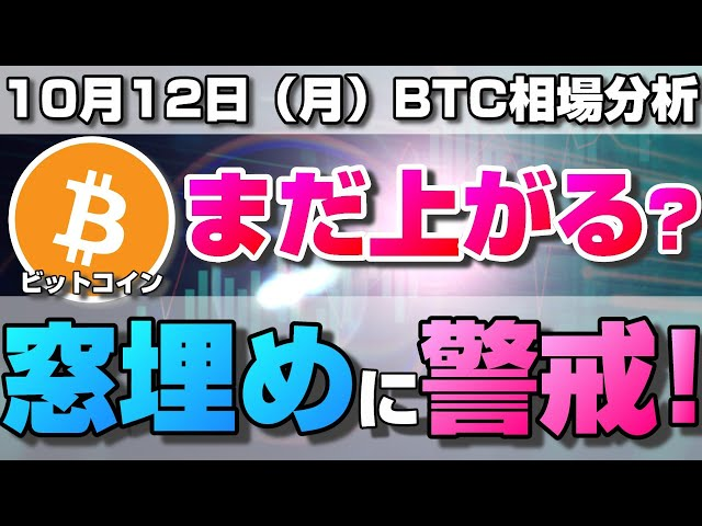 #ビットコイン #BTC 【仮想通貨】ビットコインまだ上がる?今後調整に注意が必要な理由と今後の値動きについて。ローソク足だけでBTCの今後の相場を分析!BTC/USD【10月12日(月)】