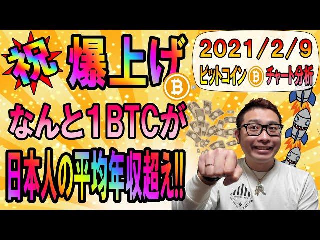 【ビットコイン&イーサリアム&リップル】祝!!BTC爆上げ☆なんと1BTCが日本人の平均年収超えた!!