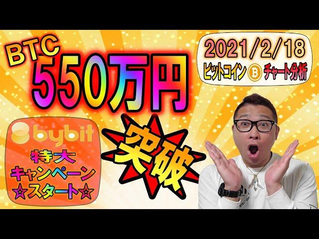 【ビットコイン&イーサリアム&リップル】BTCついに550万円突破!!特大ファンダもあり!!Bybit超お得キャンペーンがスタート!!