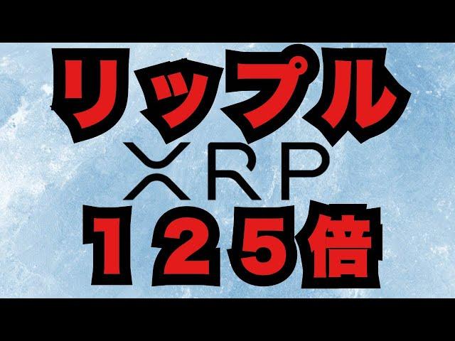 リップル XRP 125倍 #リップル #XRP