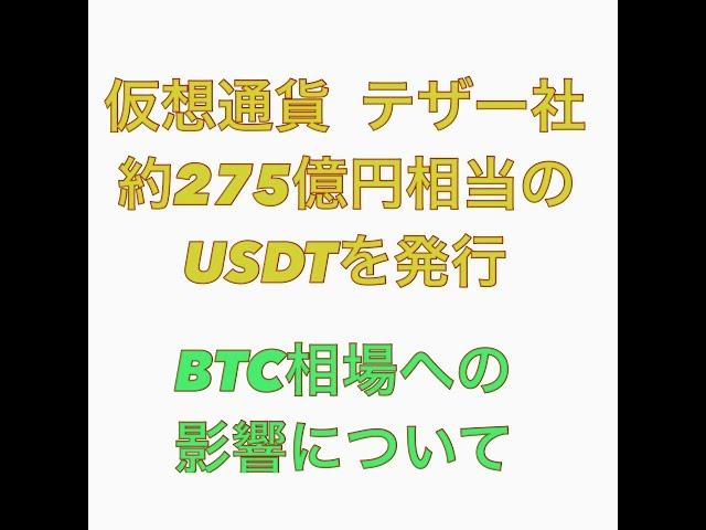 #テザー #USDT 仮想通貨 テザー社 およそ275億円相当のUSDTを発行(5月21日付)