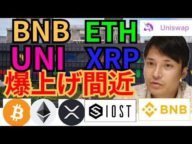 【仮想通貨BTC, ETH, XRP, BNB, IOST, UNI】バイナンスコイン… #仮想通貨