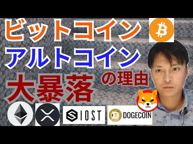 【仮想通貨BTC, ETH, XRP, IOST, DOGE, SHIB】ビットコイン&a… #仮想通貨