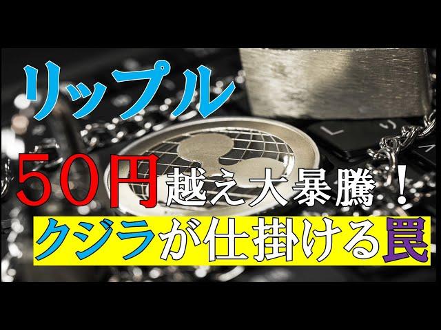 仮想通貨FX:リップル50円超えの大暴騰!クジラが仕掛ける罠とは?