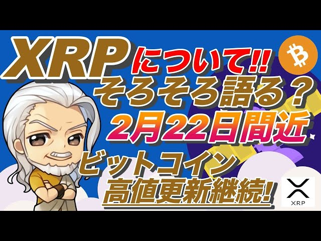 タイトル:【ビットコイン・イーサリアム・リップル分析】XRPはSEC問題どうなる?!ビットコイン高値更新継続!