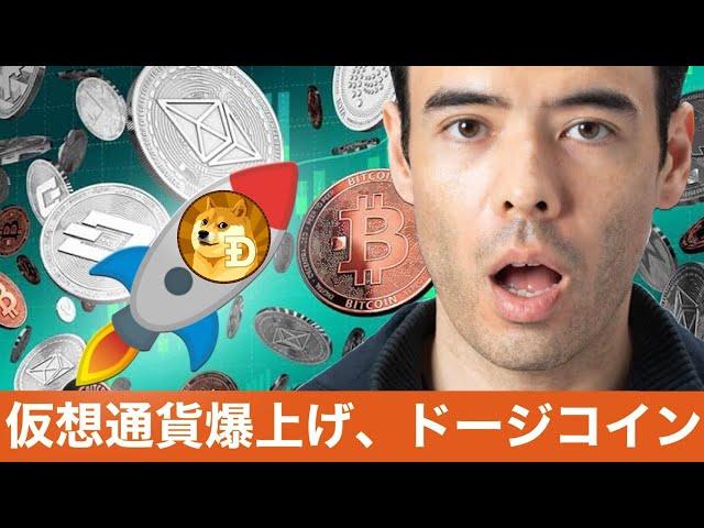 【仮想通貨の爆上げ】ビットコインキャッシュ、イーサリアム… #ドージコイン #DOGE