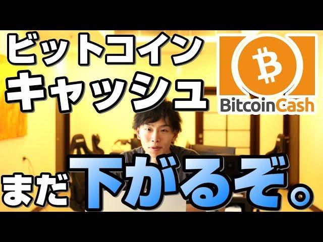 #ビットコインキャッシュ #BCH 【仮想通貨】ビットコインキャッシュ(BCH)は既に天井か?ハードフォークに向けて値動きはどうなる?今後のシナリオを予想!【暗号通貨】