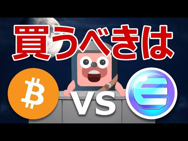 ビットコインと日本上場エンジンコインはどちらが買いか当てます #ビットコイン #BTC
