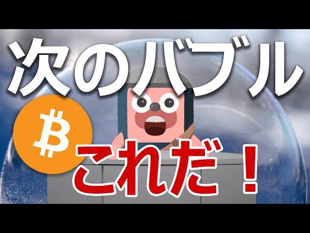 #ビットコイン #BTC ビットコインとDeFiの次のバブルはこれだ。爆上げコインは