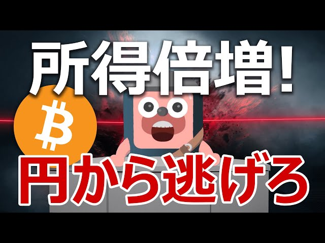 """<span class=""""title"""">所得倍増計画の実体がやばい。ビットコインに逃げろ <a href=""""https://asset.sumry.org/archives/tag/%e3%82%a4%e3%83%bc%e3%82%b5%e3%83%aa%e3%82%a2%e3%83%a0"""">#イーサリアム</a> <a href=""""https://asset.sumry.org/archives/tag/eth"""">#eth</a></span>"""