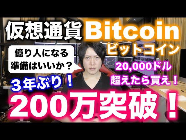 #ビットコイン #BTC ビットコインで稼ぐ数年に一度の大チャンス!みんなで億り人になろう。/Bitcoin Highest price update is near