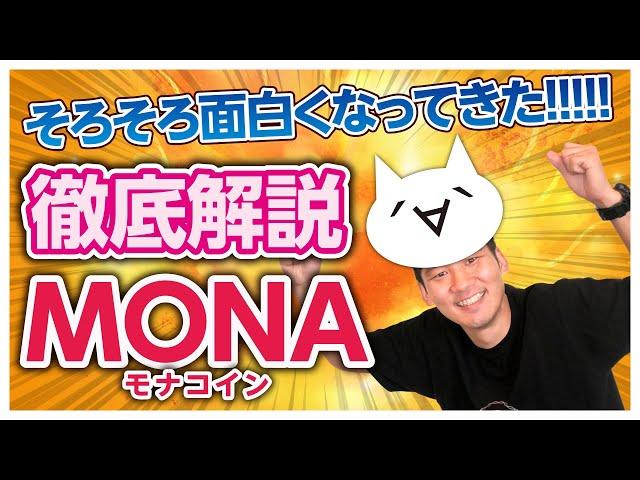【最新情報】モナコイン(Mona coin)は今が買い時!?チャート… #モナコイン #MONA