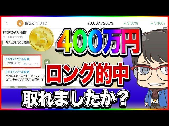 【仮想通貨】ロング的中!ビットコイン400万円に! しかし、… #仮想通貨
