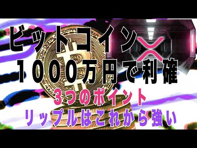 リップル XRP 2021年爆益 ビットコイン 1000万円 獲得する3… #リップル #XRP