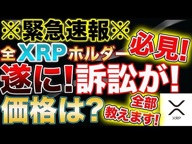 【XRPホルダーは見なきゃダメ!】【※緊急速報※】訴訟に新たな… #リップル #XRP