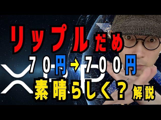 #リップル #XRP リップル XRP 700円 イケハヤ大学がリップルを避難!仮想通貨バブルに立ち向かう!あっちゃん