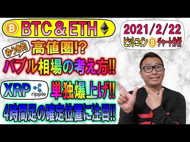 【ビットコイン&イーサリアム&リップル】BTC&ETHは高値圏!?バブル相場の考え方!!XRP単独爆上げ4時間足の確定位置に注目!!