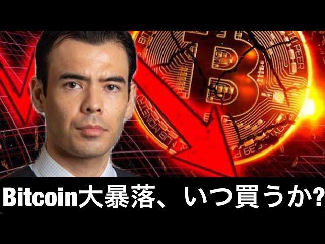 ビットコイン大暴落、いつ買うか? #仮想通貨