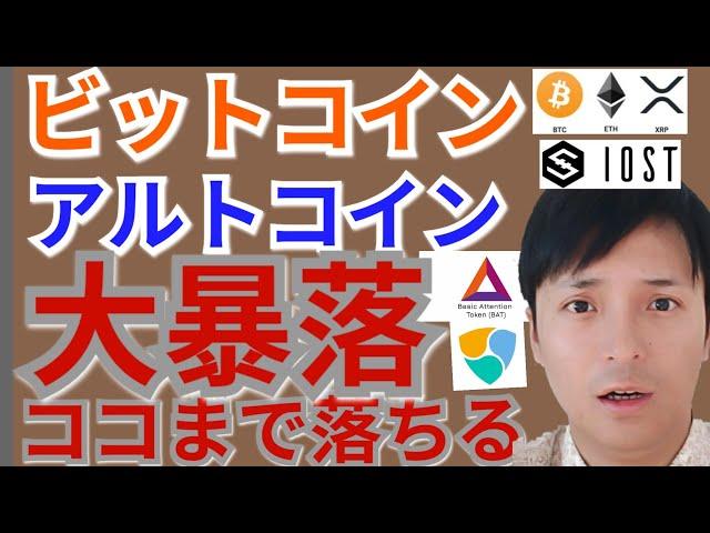【仮想通貨BTC, ETH, XRP, BCH, IOST, NEM, BAT】ビットコイ… #仮想通貨