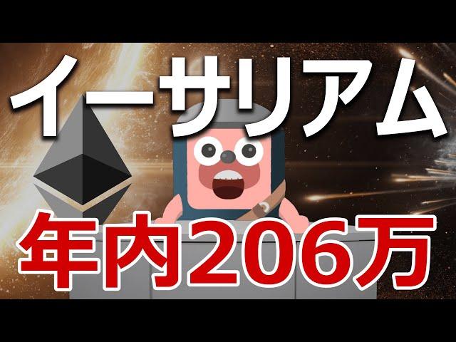 イーサリアム年内206万円の分析結果が登場。ビットコインを超… #イーサリアム #ETH