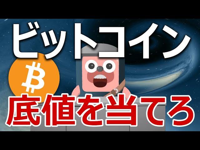 ビットコインは200万円を割る買いチャンスがくるのか当てます #ビットコイン #BTC