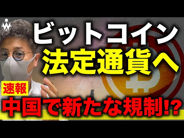 ビットコイン法定通貨へ!歴史的ファンダも中国規制に新たな動き?